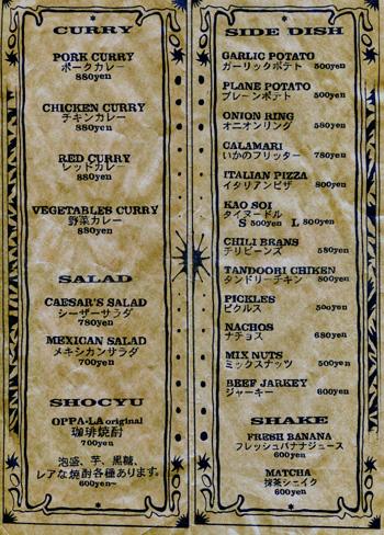 CURRY DINNER OPPA-LA FOOD&DRINK_d0106911_1848463.jpg