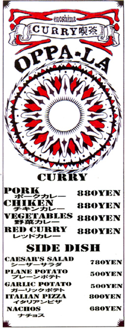 CURRY DINNER OPPA-LA FOOD&DRINK_d0106911_18581875.jpg