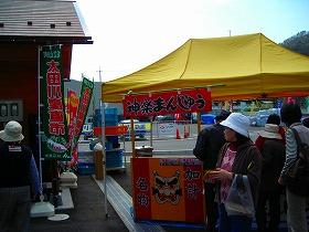 太田川産直市場がオープンして・・・・_c0060919_17291542.jpg