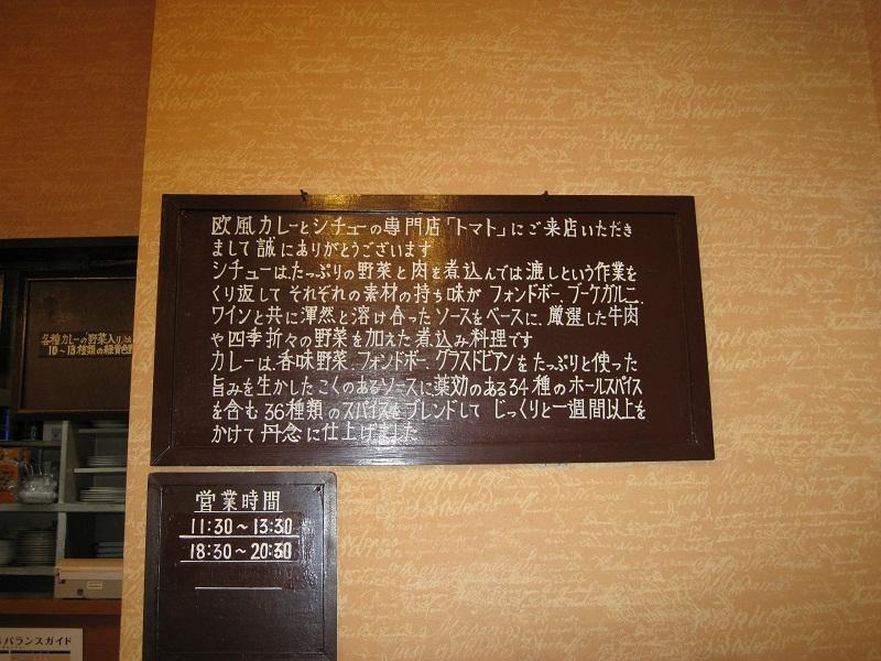 荻窪@トマト_a0019032_6323849.jpg
