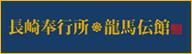 長崎奉行所 龍馬伝館 長崎歴史文化博物館