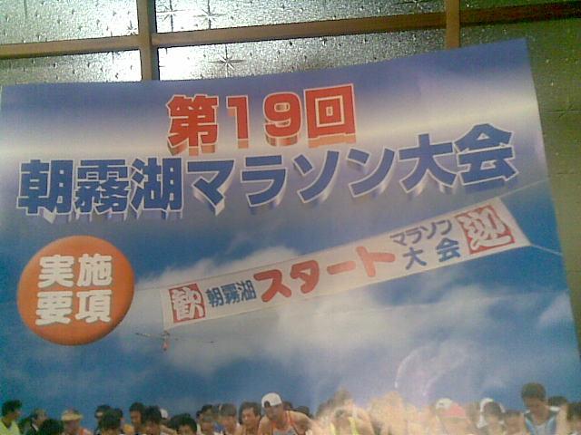朝霧湖マラソン_e0145437_9275588.jpg