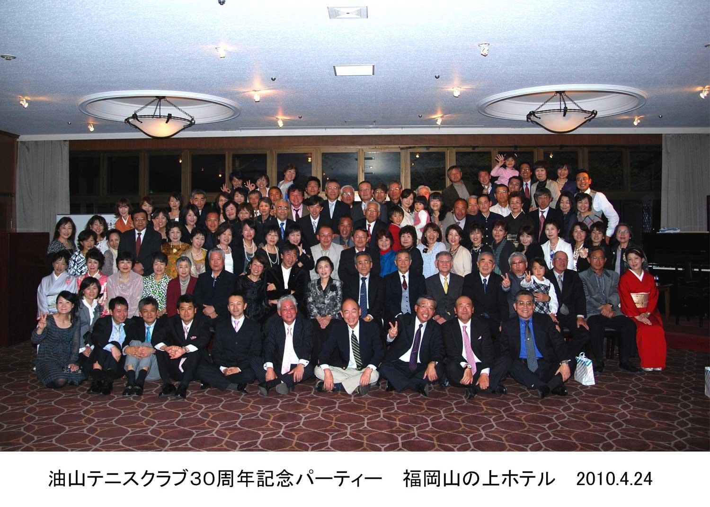 油山テニスクラブ30周年記念パーティーご参加ありがとうございました。_c0067645_16431486.jpg