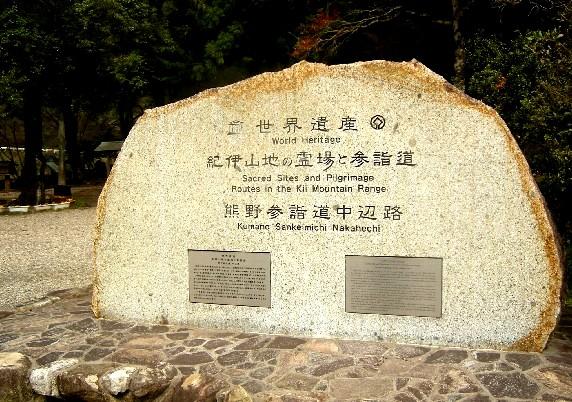熊野古道_b0093754_022899.jpg