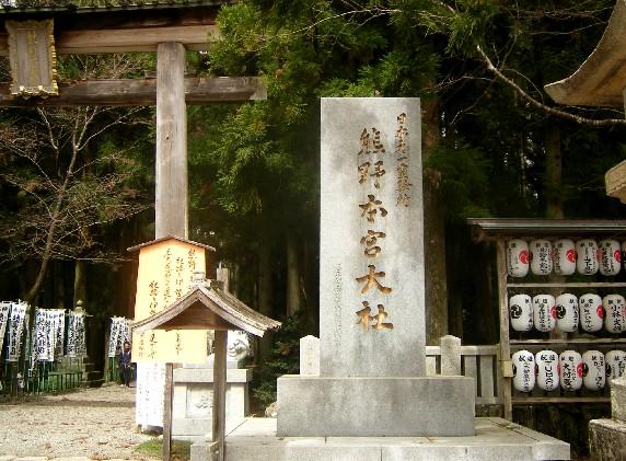 熊野古道_b0093754_025621.jpg