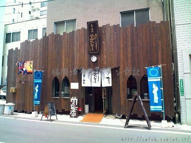 でびっと@博多駅前_f0150355_9495985.jpg