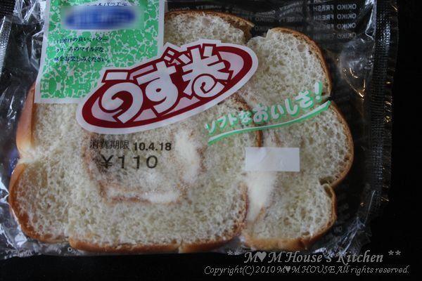 うず巻きパン ☆今日のお弁当♪_c0139375_129487.jpg