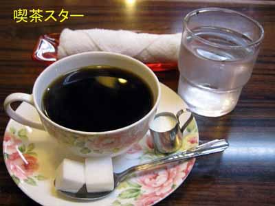 新世界の喫茶レストラン「スター」♪_d0136282_1944264.jpg