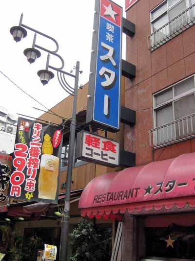 新世界の喫茶レストラン「スター」♪_d0136282_1954350.jpg