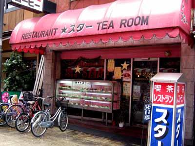 新世界の喫茶レストラン「スター」♪_d0136282_1955658.jpg
