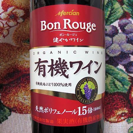 メルシャン ボン・ルージュ有機ワイン(赤・日本?)_d0036883_19243276.jpg