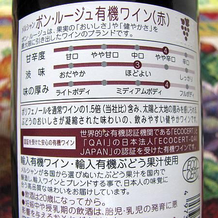 メルシャン ボン・ルージュ有機ワイン(赤・日本?)_d0036883_1929762.jpg