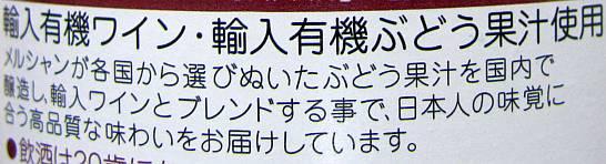 メルシャン ボン・ルージュ有機ワイン(赤・日本?)_d0036883_20133493.jpg