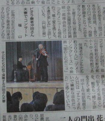 コンサートの記事_a0047200_6575981.jpg