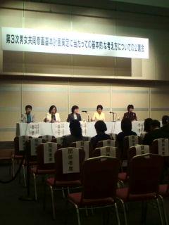 福島大臣、予定外(?)の広島公聴会出席_e0094315_22553976.jpg