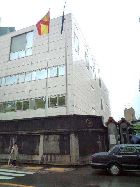 スペイン大使館へ_b0032617_16333070.jpg