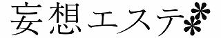「官能昔話」でお馴染みのダミーヘッドマイクCDシリーズ第2弾!「妄想エステ」_e0025035_14321829.jpg