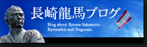 NHK長崎放送局公式ブログ「長崎龍馬ブログ」