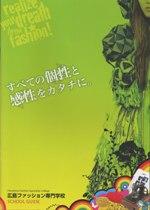 呉・松江で学校相談会を開催します!_b0163645_1202146.jpg
