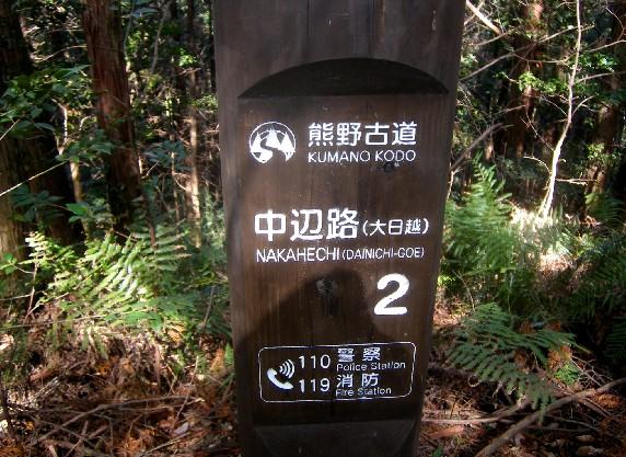 熊野古道_b0093754_005232.jpg