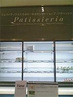 新宿高島屋「パティシェリア」 _f0232060_11375972.jpg
