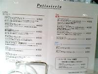 新宿高島屋「パティシェリア」 _f0232060_11383178.jpg