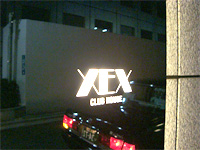 「XEX CLUB HOUSE」へ行く。 _f0232060_1656264.jpg