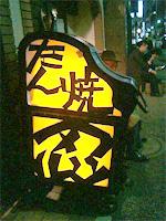 四谷「たん焼 しのぶ」へ行く_f0232060_17135526.jpg