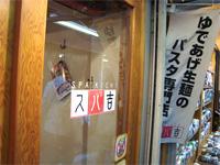 吉祥寺「スパ吉」へ行く。 _f0232060_17174615.jpg