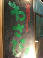 恵比寿「九州男とうまかもん わさび」へ行く。_f0232060_1725411.jpg