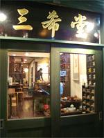横浜中華街へ行く。 _f0232060_17344581.jpg