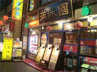 横浜中華街「満珠園」に行く。_f0232060_17373854.jpg