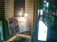 六本木「ちゃんこDining 若 本店」へ行く。_f0232060_1747581.jpg