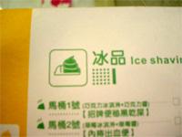 台湾へ行く。9 ~トイレで食事?!~_f0232060_9502128.jpg