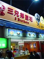 台湾へ行く。8 ~この旅、一番の美味かったもの~ _f0232060_9533529.jpg