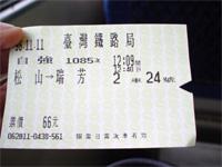 台湾へ行く。10 ~映画「千と千尋の神隠し」を追って~_f0232060_957831.jpg