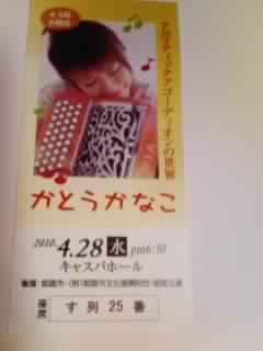 「かとうかなこ(アコーディオン)」例会_b0177566_231442100.jpg