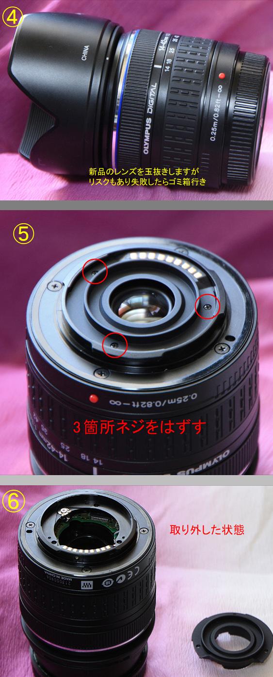 BORG ボーグ 1.4AF G1 オリンパスベース14-42玉抜き_f0215767_1622519.jpg
