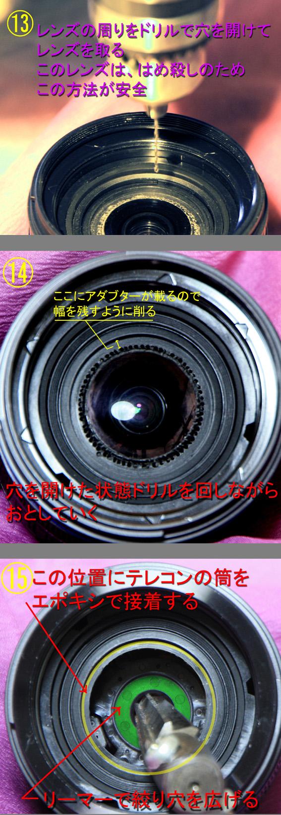 BORG ボーグ 1.4AF G1 オリンパスベース14-42玉抜き_f0215767_1632122.jpg