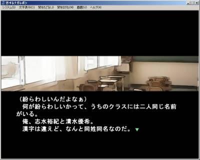 フリーサウンドノベルレビュー 『恋するナガレボシ』_b0110969_1253118.jpg