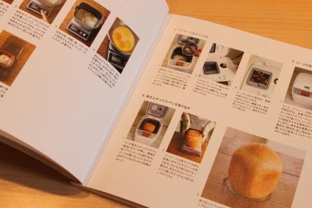 日本の材料でホームベーカリー食パンを焼いてみました。_d0129786_1323665.jpg