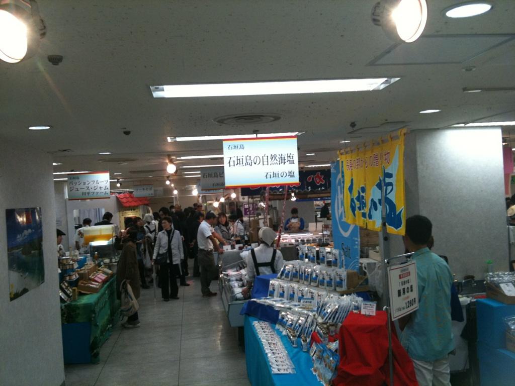 渋谷東急沖縄物産展8_c0108695_11471327.jpg