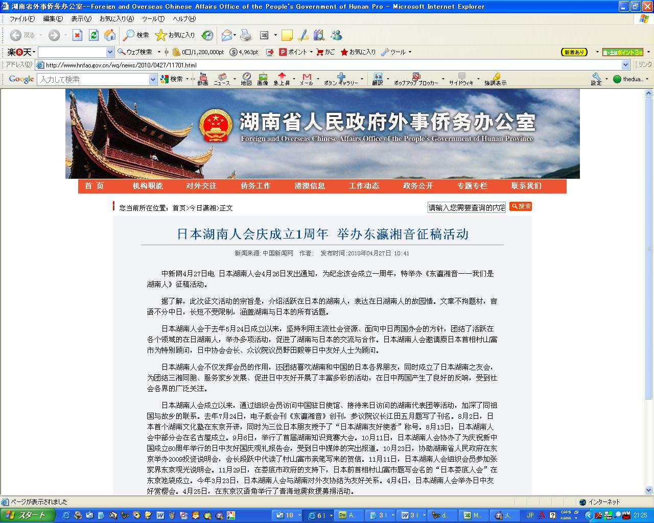 日本湖南人会一周年記念原稿募集の記事 湖南省政府のホームページに_d0027795_8424170.jpg