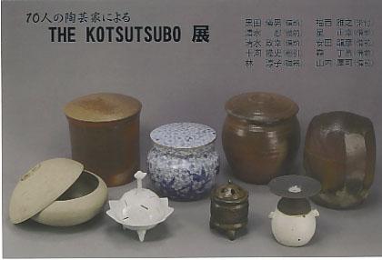 THE KOTSUTSUBO 展 & 窯出し御案内_c0081499_22424147.jpg