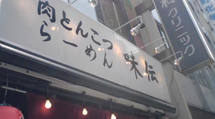 """""""研究\"""" してきた_c0202101_22414581.jpg"""