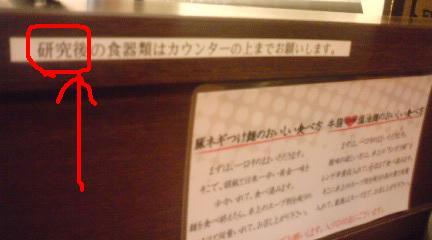 """""""研究\"""" してきた_c0202101_2318165.jpg"""
