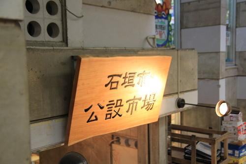 石垣島_a0071514_17594290.jpg