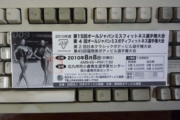 日本クラシックのチケット_b0074818_12253549.jpg