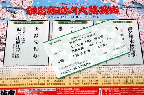 「歌舞伎座さようなら公演」を観てきました。_c0161127_12443558.jpg