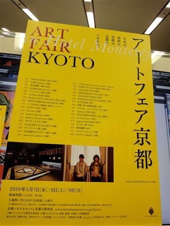 vol.764. 〈アートフェア京都〉に出展させてもらいます_b0081338_444796.jpg
